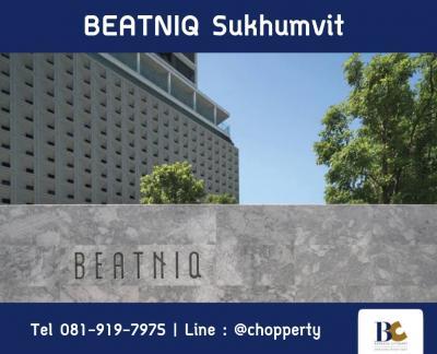 For SaleCondoSukhumvit, Asoke, Thonglor : * Best Price * BEATNIQ Sukhumvit 32 1 Bedroom 44 sq.m. only 9.49 MB [Chopper 081-919-7975]